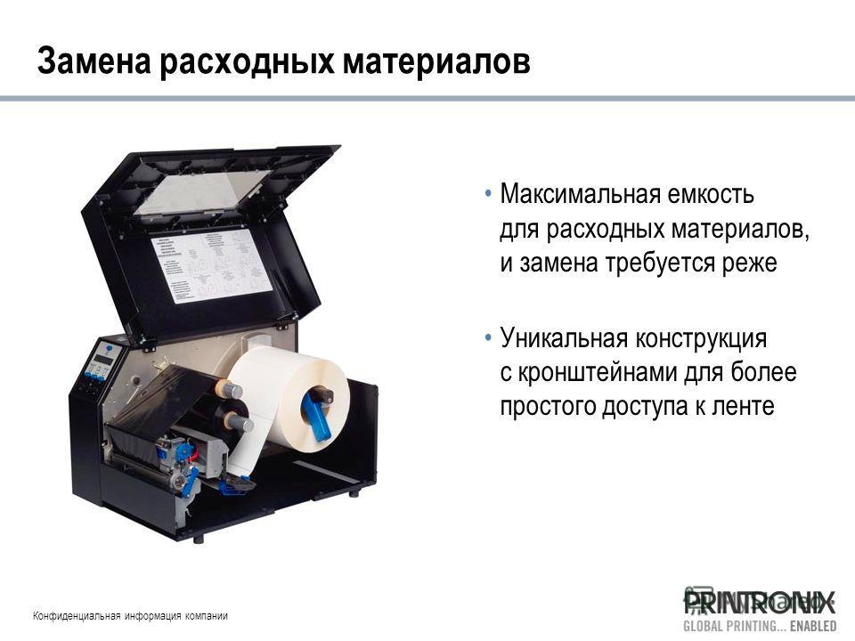 Конфиденциальная информация компании Замена расходных материалов Максимальная емкость для расходных материалов, и замена требуется реже Уникальная конструкция с кронштейнами для более простого доступа к ленте