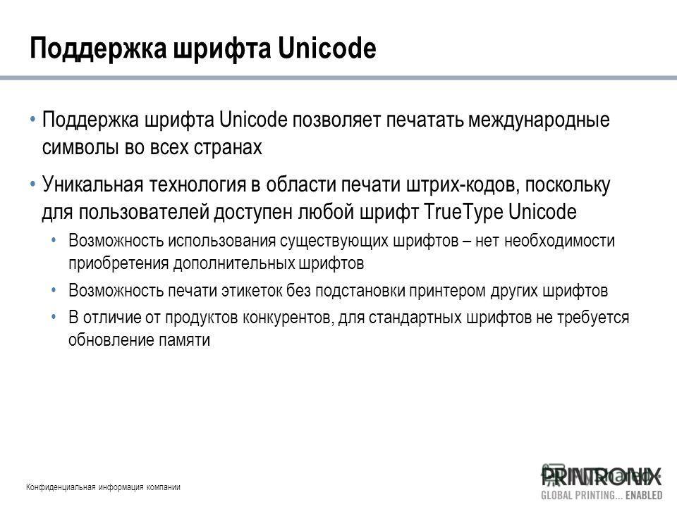 Конфиденциальная информация компании Поддержка шрифта Unicode Поддержка шрифта Unicode позволяет печатать международные символы во всех странах Уникальная технология в области печати штрих-кодов, поскольку для пользователей доступен любой шрифт TrueT