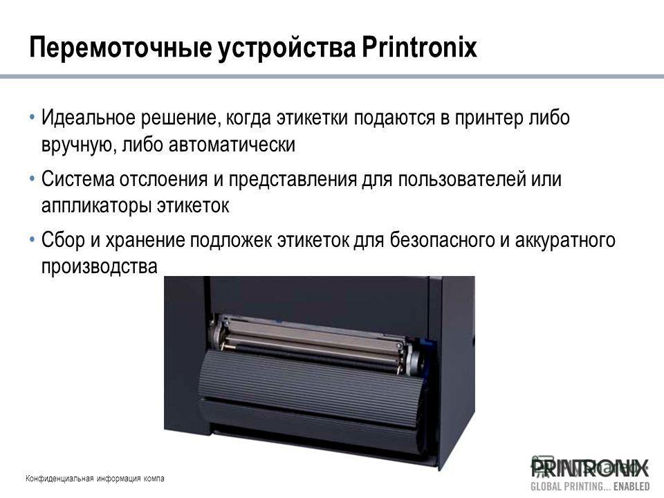 Конфиденциальная информация компании Перемоточные устройства Printronix Идеальное решение, когда этикетки подаются в принтер либо вручную, либо автоматически Система отслоения и представления для пользователей или аппликаторы этикеток Сбор и хранение