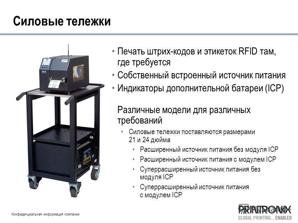 Конфиденциальная информация компании Силовые тележки Печать штрих-кодов и этикеток RFID там, где требуется Собственный встроенный источник питания Индикаторы дополнительной батареи (ICP) Различные модели для различных требований Силовые тележки поста