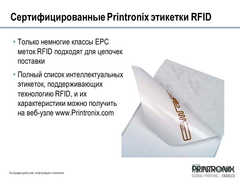 Конфиденциальная информация компании Сертифицированные Printronix этикетки RFID Только немногие классы EPC меток RFID подходят для цепочек поставки Полный список интеллектуальных этикеток, поддерживающих технологию RFID, и их характеристики можно пол