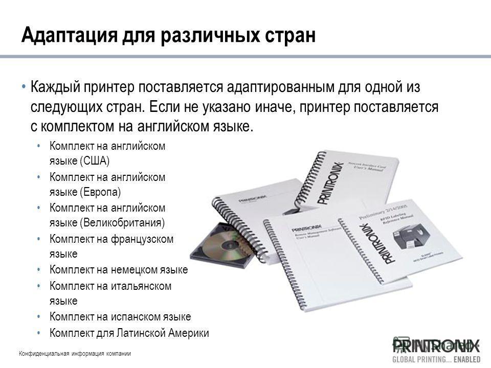 Конфиденциальная информация компании Адаптация для различных стран Каждый принтер поставляется адаптированным для одной из следующих стран. Если не указано иначе, принтер поставляется с комплектом на английском языке. Комплект на английском языке (СШ