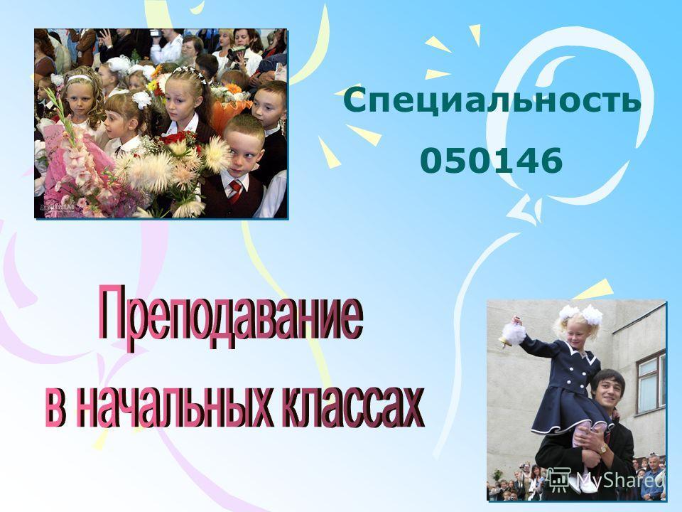 1 Специальность 050146