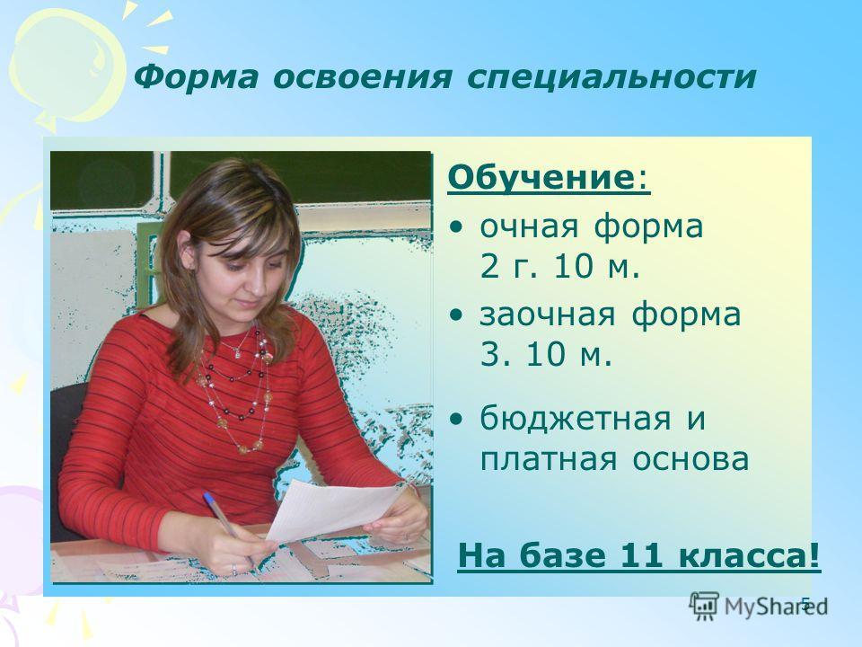 5 Форма освоения специальности Обучение: очная форма 2 г. 10 м. заочная форма 3. 10 м. бюджетная и платная основа На базе 11 класса!