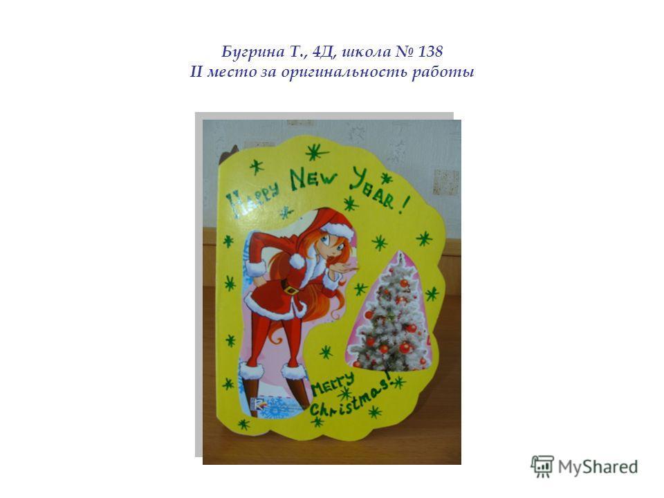 Бугрина Т., 4Д, школа 138 II место за оригинальность работы