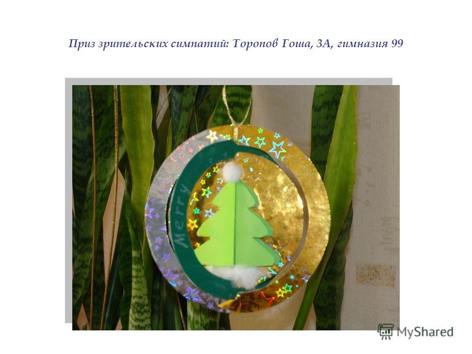 Приз зрительских симпатий: Торопов Гоша, 3А, гимназия 99