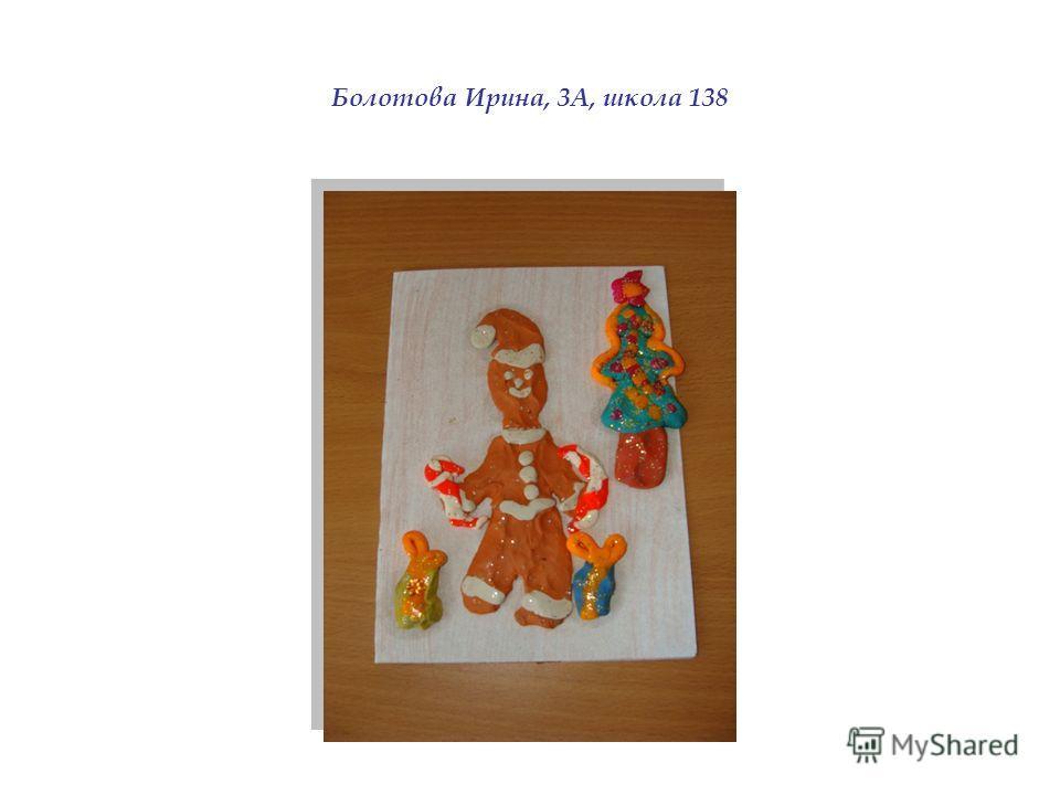 Болотова Ирина, 3А, школа 138