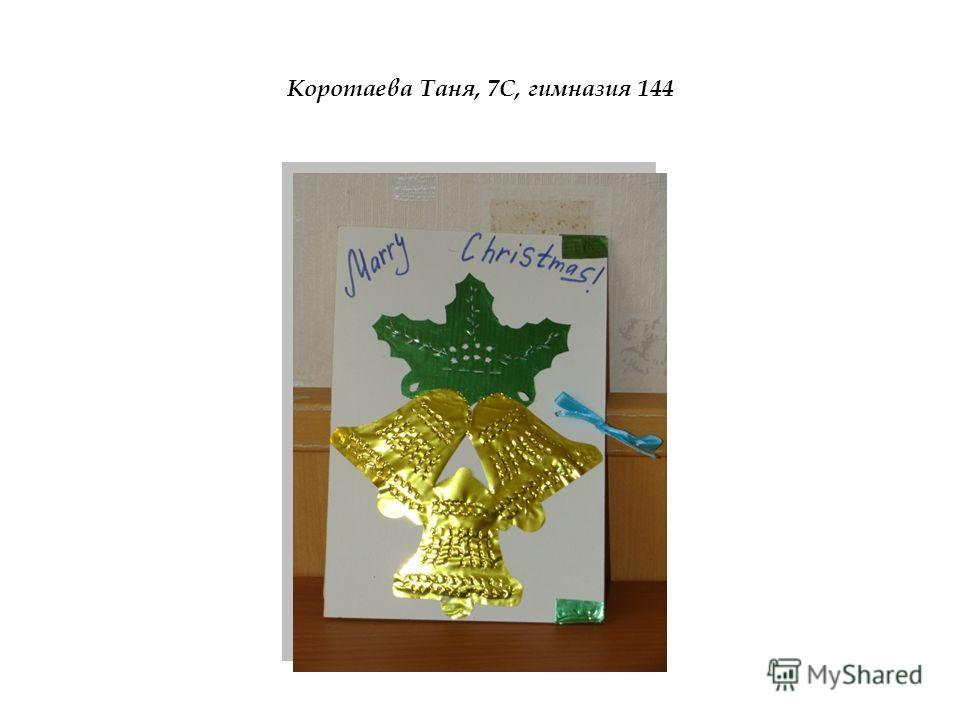 Коротаева Таня, 7С, гимназия 144