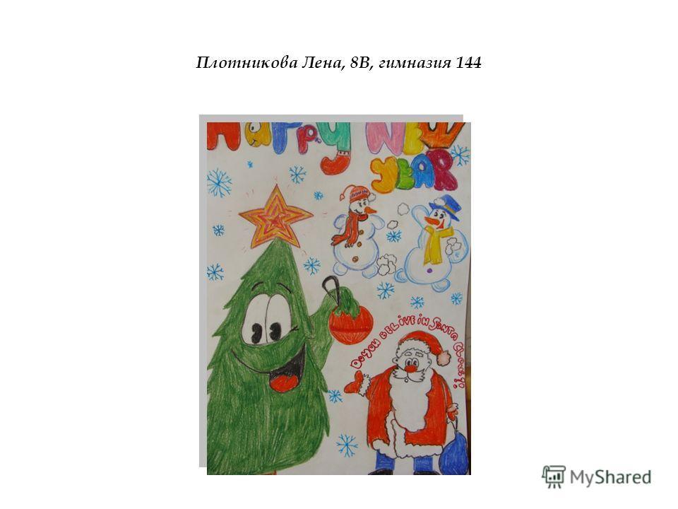 Плотникова Лена, 8В, гимназия 144