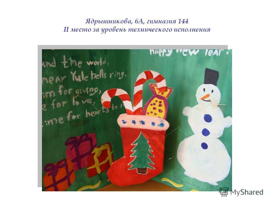Ядрышникова, 6А, гимназия 144 II место за уровень технического исполнения