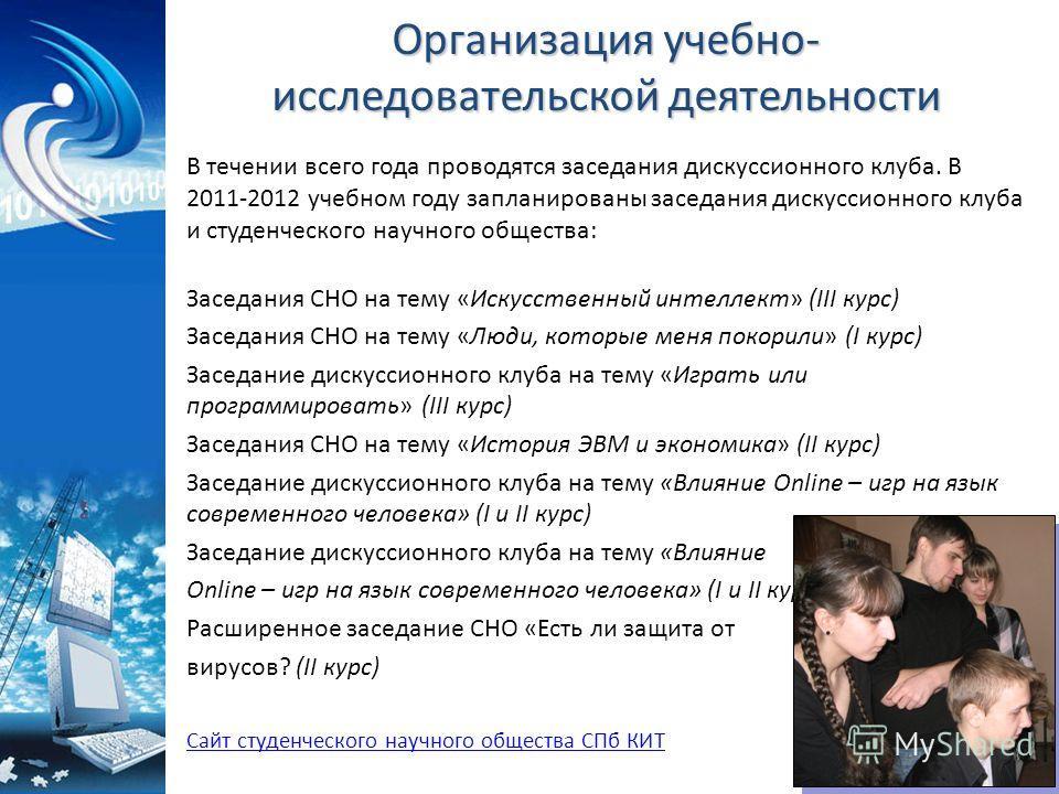 Организация учебно- исследовательской деятельности В течении всего года проводятся заседания дискуссионного клуба. В 2011-2012 учебном году запланированы заседания дискуссионного клуба и студенческого научного общества: Заседания СНО на тему «Искусст
