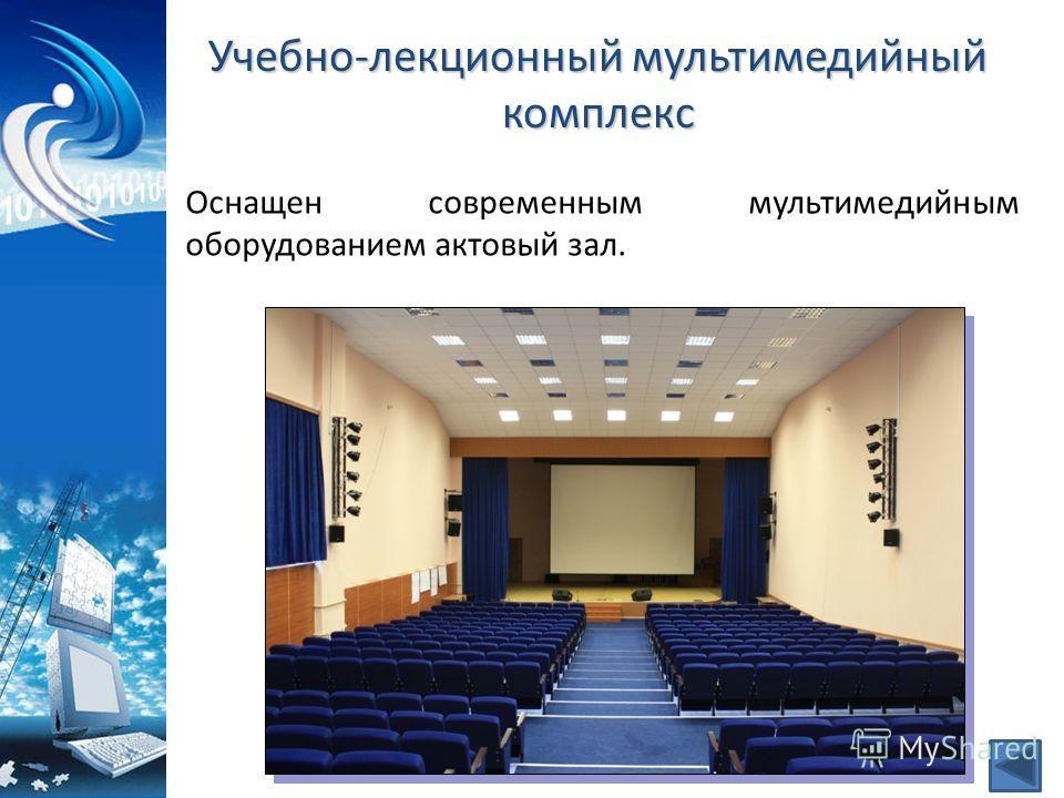 Учебно-лекционный мультимедийный комплекс Оснащен современным мультимедийным оборудованием актовый зал.