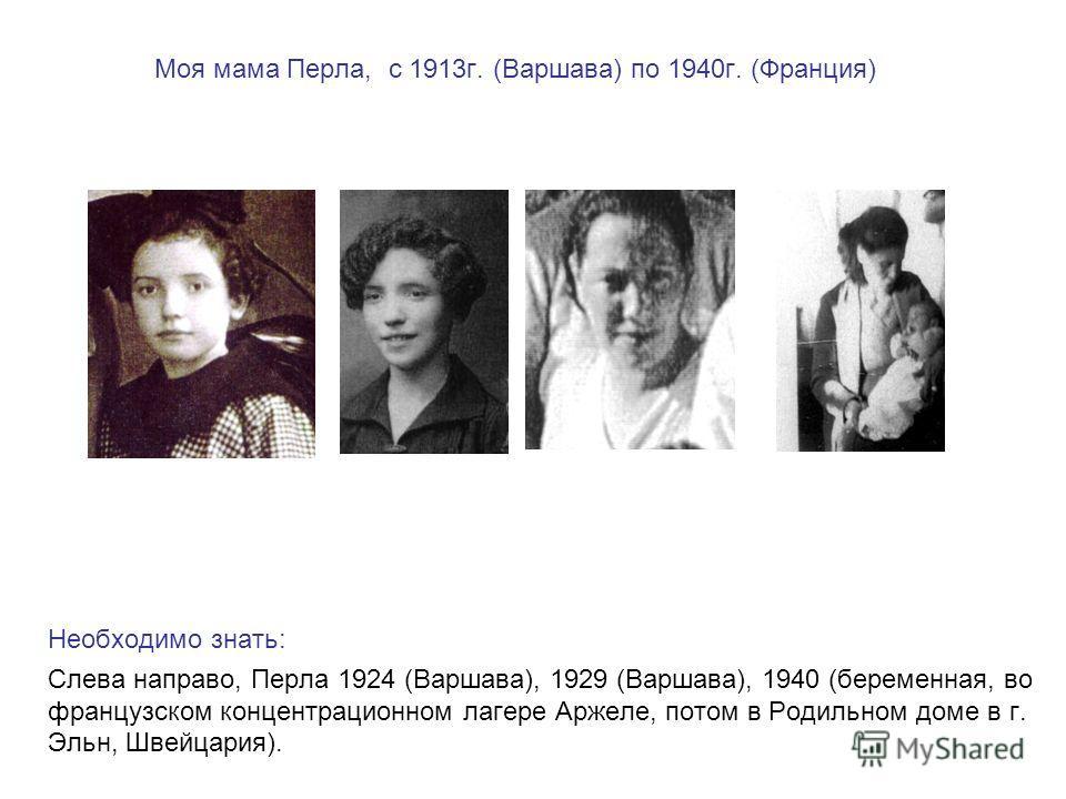 Моя мама Перла, с 1913г. (Варшава) по 1940г. (Франция) Необходимо знать: Слева направо, Перла 1924 (Варшава), 1929 (Варшава), 1940 (беременная, во французском концентрационном лагере Аржеле, потом в Родильном доме в г. Эльн, Швейцария).