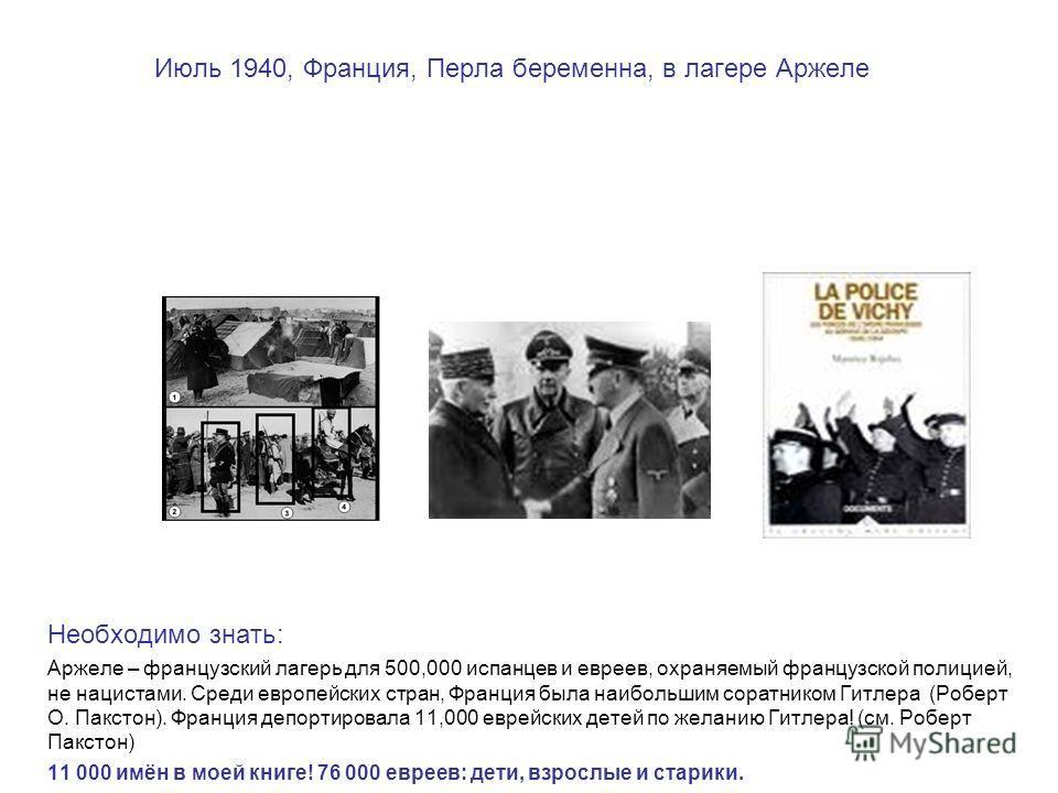 Июль 1940, Франция, Перла беременна, в лагере Аржеле Необходимо знать: Аржеле – французский лагерь для 500,000 испанцев и евреев, охраняемый французской полицией, не нацистами. Среди европейских стран, Франция была наибольшим соратником Гитлера (Робе