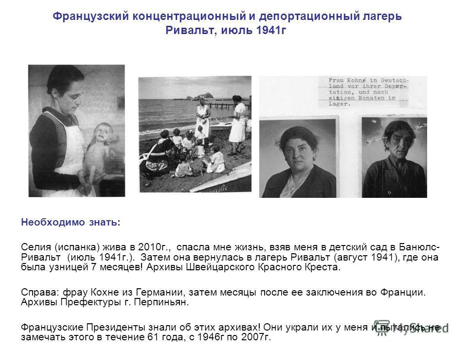 Французский концентрационный и депортационный лагерь Ривальт, июль 1941г Необходимо знать: Селия (испанка) жива в 2010г., спасла мне жизнь, взяв меня в детский сад в Банюлс- Ривальт (июль 1941г.). Затем она вернулась в лагерь Ривальт (август 1941), г