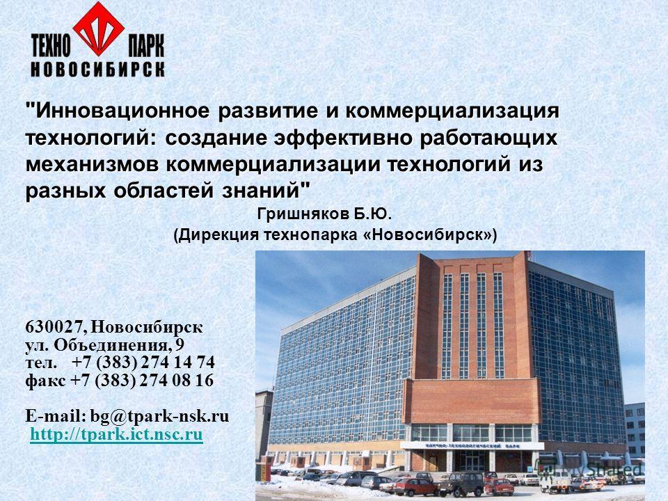630027, Новосибирск ул. Объединения, 9 тел. +7 (383) 274 14 74 факс +7 (383) 274 08 16 E-mail: bg@tpark-nsk.ru http://tpark.ict.nsc.ru