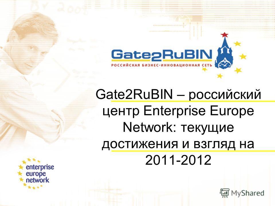 Gate2RuBIN – российский центр Enterprise Europe Network: текущие достижения и взгляд на 2011-2012