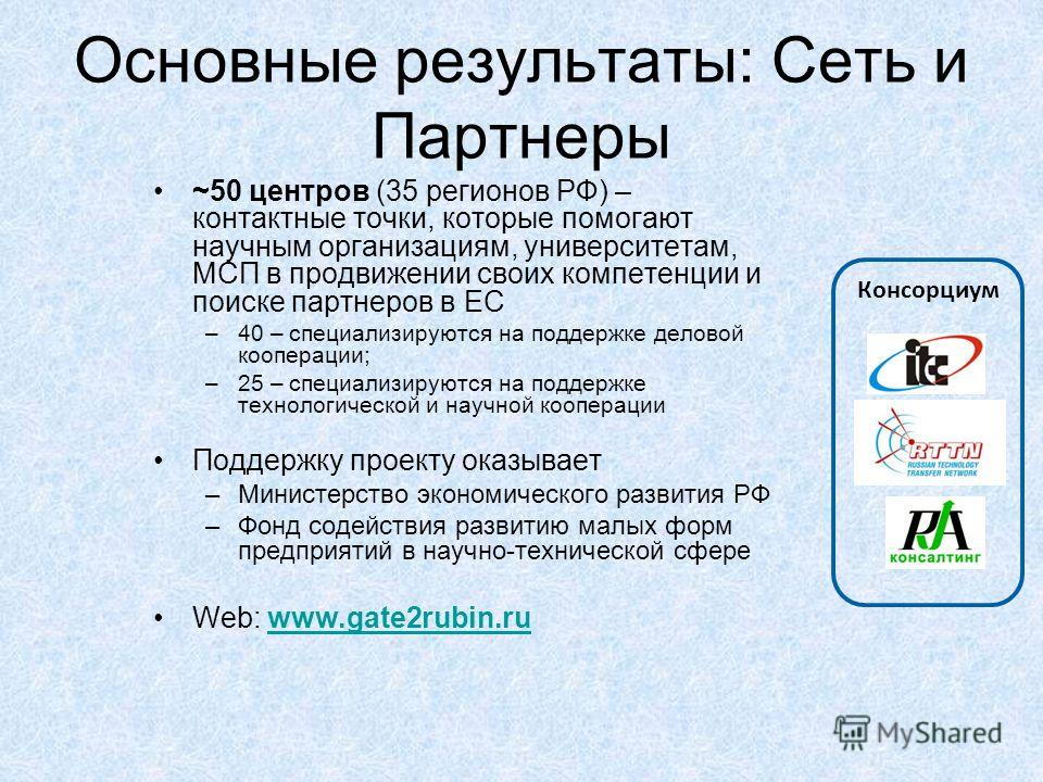 Основные результаты: Сеть и Партнеры ~50 центров (35 регионов РФ) – контактные точки, которые помогают научным организациям, университетам, МСП в продвижении своих компетенции и поиске партнеров в ЕС –40 – специализируются на поддержке деловой коопер