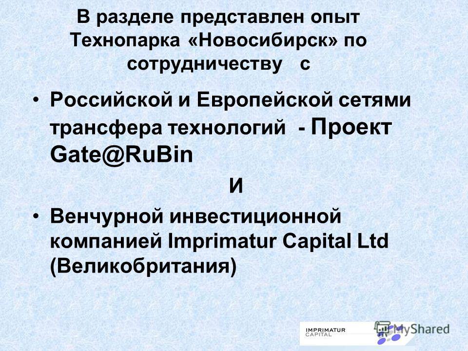 В разделе представлен опыт Технопарка «Новосибирск» по сотрудничеству с Российской и Европейской сетями трансфера технологий - Проект Gate@RuBin И Венчурной инвестиционной компанией Imprimatur Capital Ltd (Великобритания)