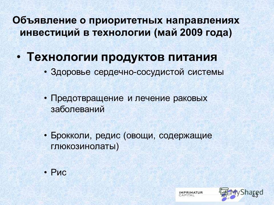 Объявление о приоритетных направлениях инвестиций в технологии (май 2009 года) Технологии продуктов питания Здоровье сердечно-сосудистой системы Предотвращение и лечение раковых заболеваний Брокколи, редис (овощи, содержащие глюкозинолаты) Рис 43