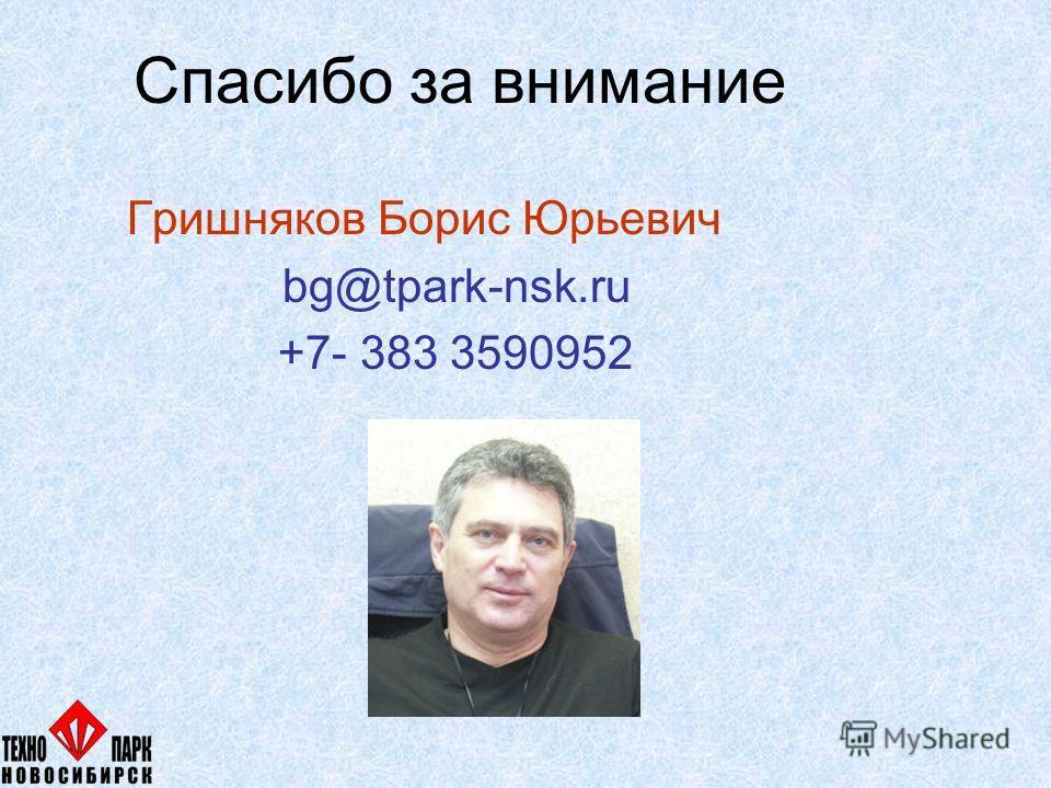Спасибо за внимание Гришняков Борис Юрьевич bg@tpark-nsk.ru +7- 383 3590952
