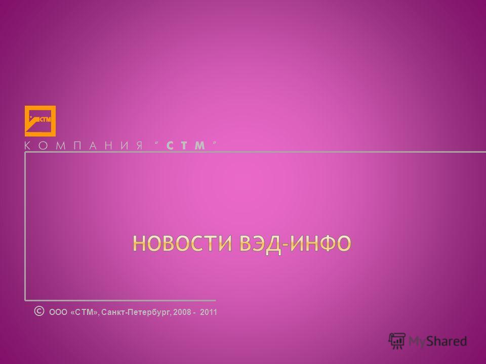 © ООО «СТМ», Санкт-Петербург, 2008 - 2011