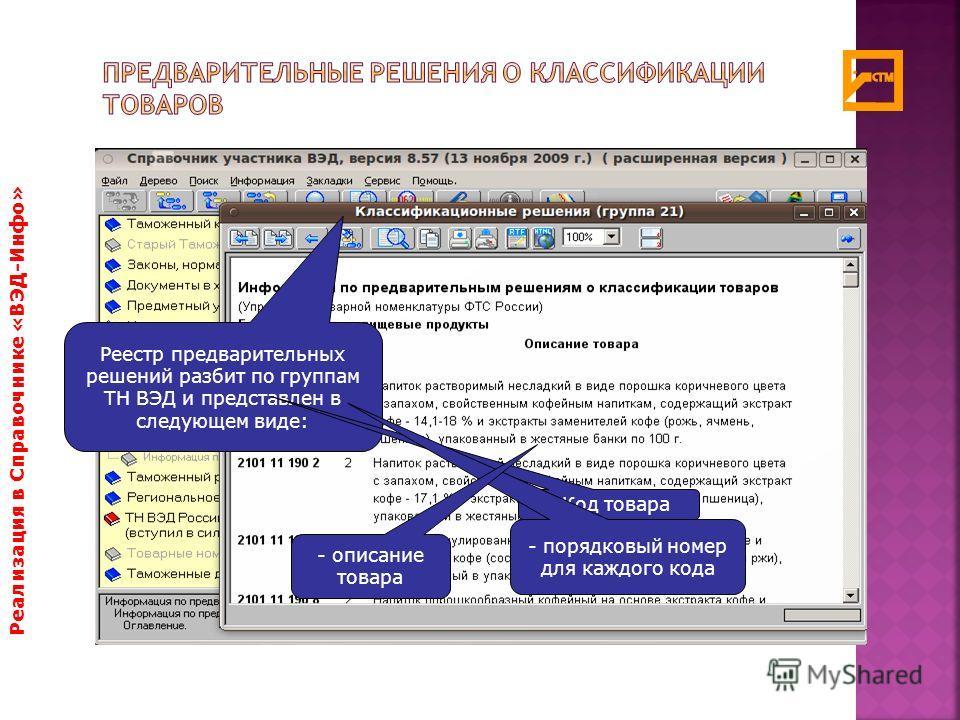 Реализация в Справочнике «ВЭД-Инфо» Реестр предварительных решений разбит по группам ТН ВЭД и представлен в следующем виде: - Код товара - порядковый номер для каждого кода - описание товара