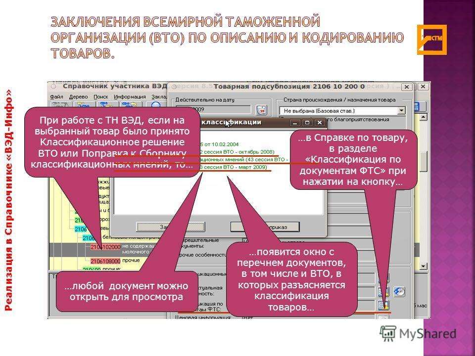 Реализация в Справочнике «ВЭД-Инфо» При работе с ТН ВЭД, если на выбранный товар было принято Классификационное решение ВТО или Поправка к Сборнику классификационных мнений, то… …в Справке по товару, в разделе «Классификация по документам ФТС» при на