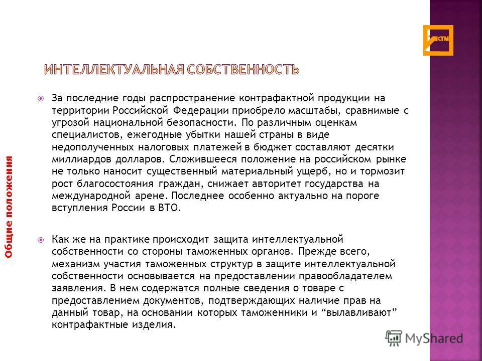 За последние годы распространение контрафактной продукции на территории Российской Федерации приобрело масштабы, сравнимые с угрозой национальной безопасности. По различным оценкам специалистов, ежегодные убытки нашей страны в виде недополученных нал