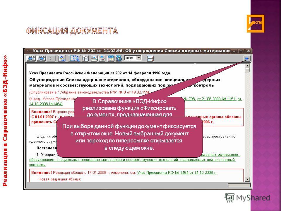 Реализация в Справочнике «ВЭД-Инфо» В Справочнике «ВЭД-Инфо» реализована функция «Фиксировать документ», предназначенная для работы с документами в многооконном режиме. При выборе данной функции документ фиксируется в открытом окне. Новый выбранный д