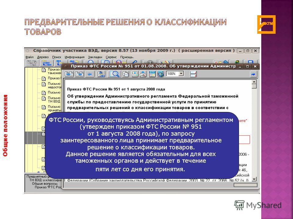 Общие положения ФТС России, руководствуясь Административным регламентом (утвержден приказом ФТС России 951 от 1 августа 2008 года), по запросу заинтересованного лица принимает предварительное решение о классификации товаров. Данное решение является о