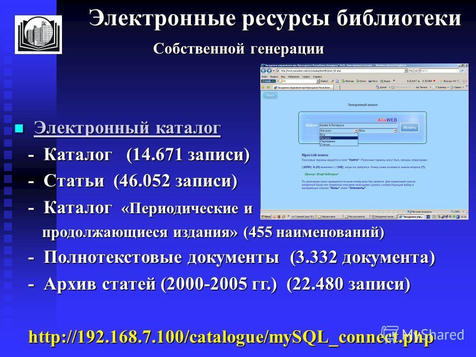 Электронные ресурсы библиотеки Электронные ресурсы библиотеки Собственной генерации Собственной генерации Электронный каталог Электронный каталогЭлектронный каталогЭлектронный каталог - Каталог (14.671 записи) - Каталог (14.671 записи) - Статьи (46.0