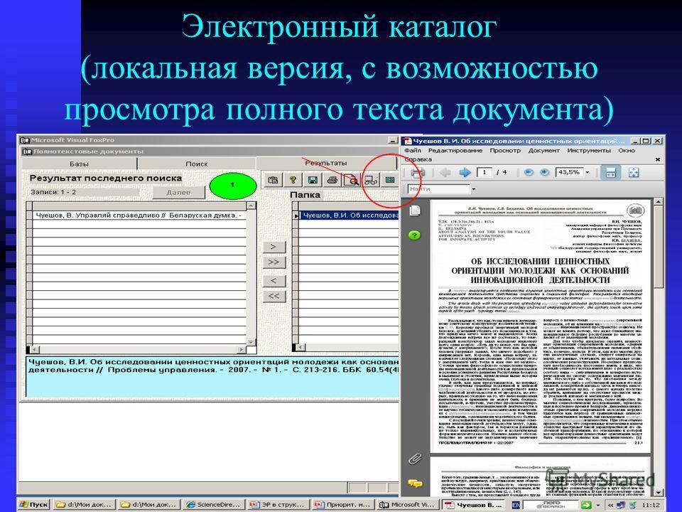 Электронный каталог (локальная версия, с возможностью просмотра полного текста документа)
