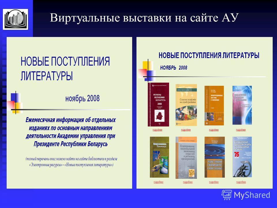 Виртуальные выставки на сайте АУ