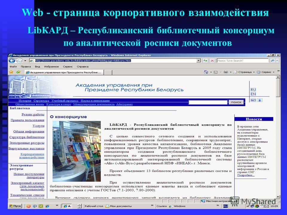 Web - страница корпоративного взаимодействия LibКАРД – Республиканский библиотечный консорциум по аналитической росписи документов