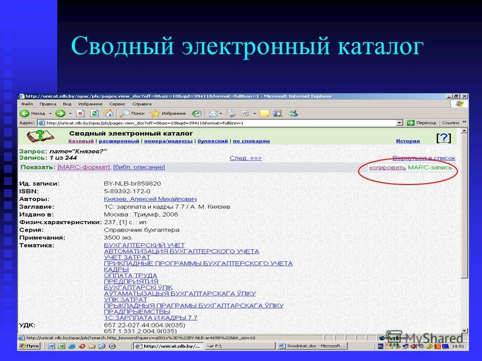 Сводный электронный каталог