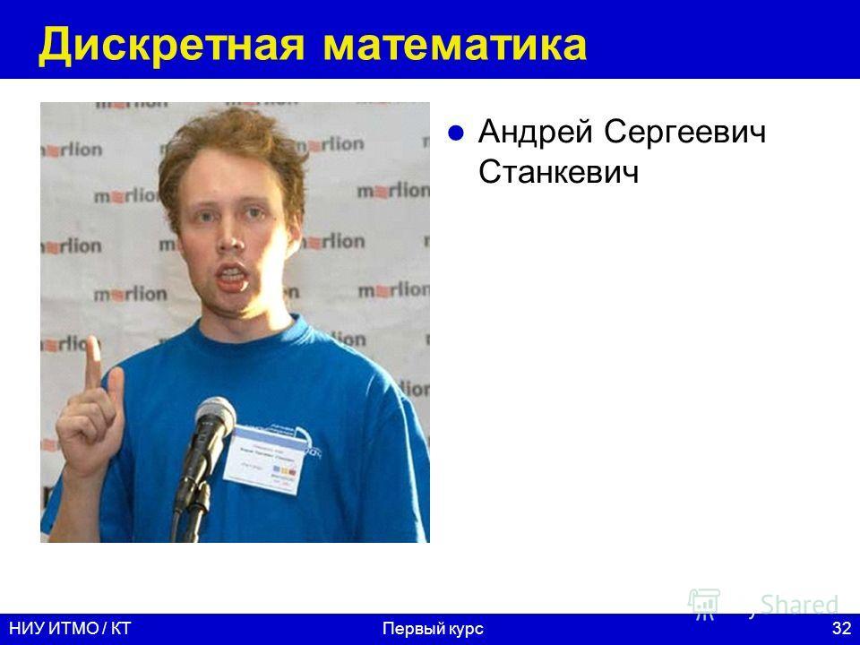 32НИУ ИТМО / КТ Дискретная математика Андрей Сергеевич Станкевич Первый курс