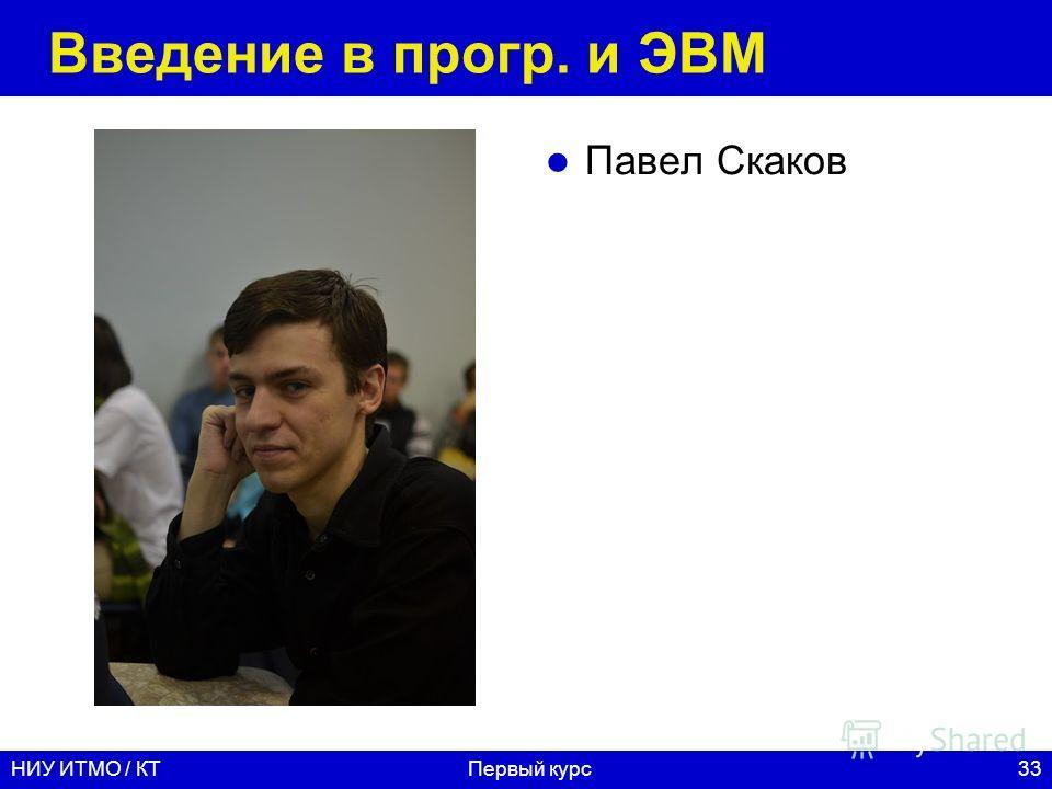 33НИУ ИТМО / КТ Введение в прогр. и ЭВМ Павел Скаков Первый курс