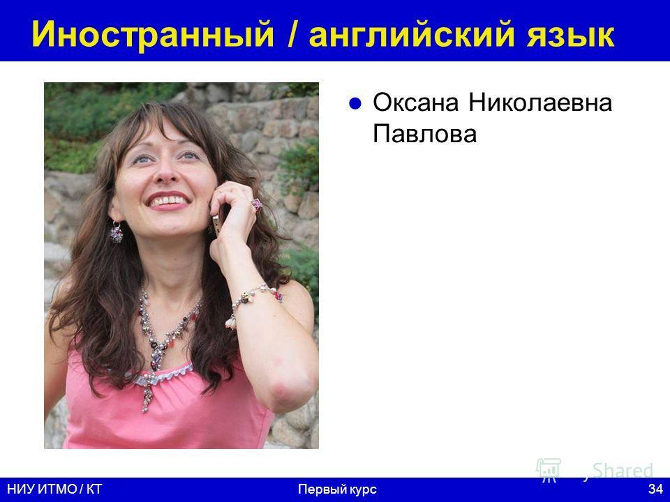 34НИУ ИТМО / КТ Иностранный / английский язык Оксана Николаевна Павлова Первый курс