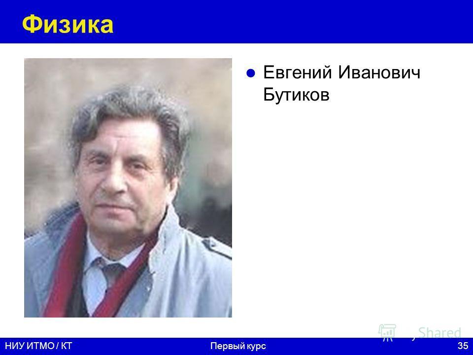 35НИУ ИТМО / КТ Физика Евгений Иванович Бутиков Первый курс
