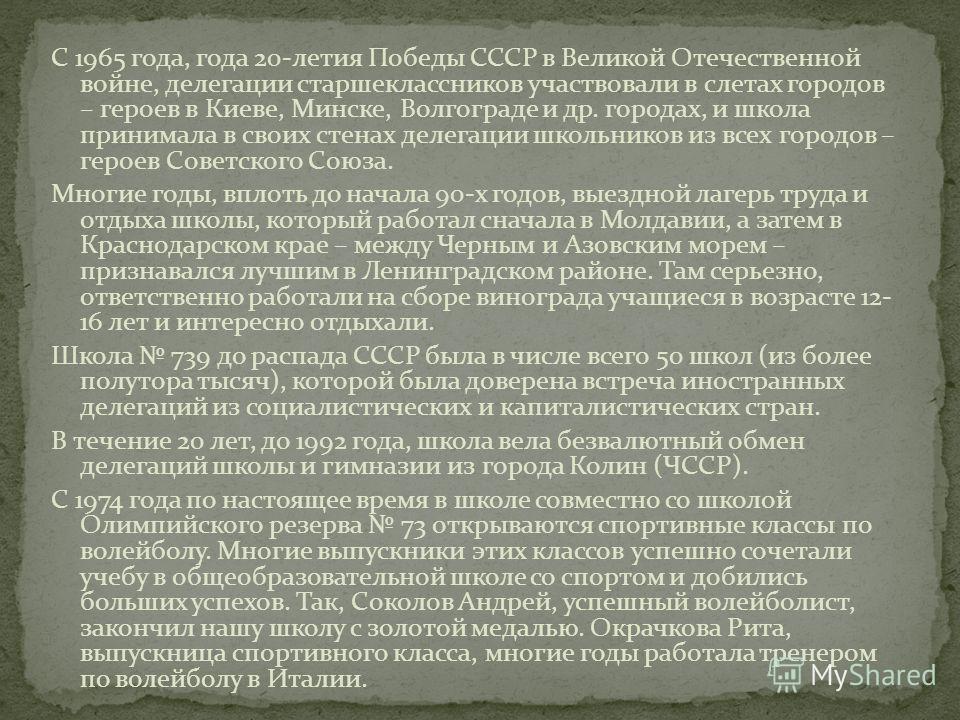 С 1965 года, года 20-летия Победы СССР в Великой Отечественной войне, делегации старшеклассников участвовали в слетах городов – героев в Киеве, Минске, Волгограде и др. городах, и школа принимала в своих стенах делегации школьников из всех городов –
