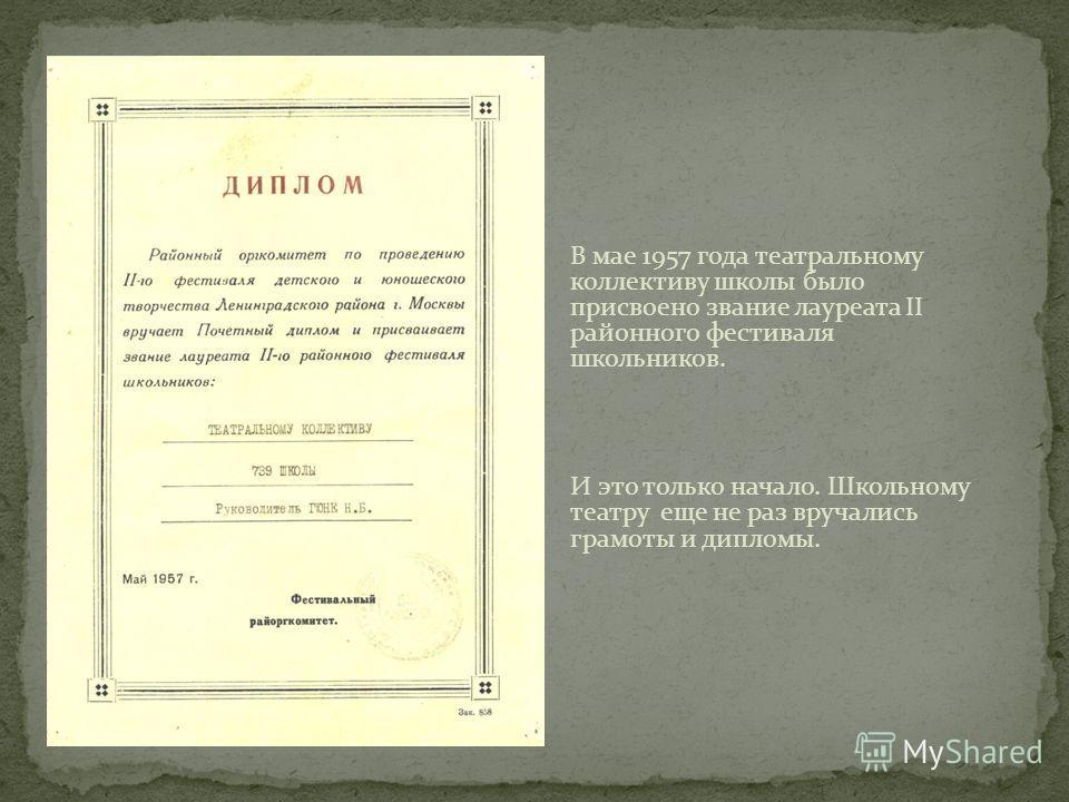 В мае 1957 года театральному коллективу школы было присвоено звание лауреата II районного фестиваля школьников. И это только начало. Школьному театру еще не раз вручались грамоты и дипломы.