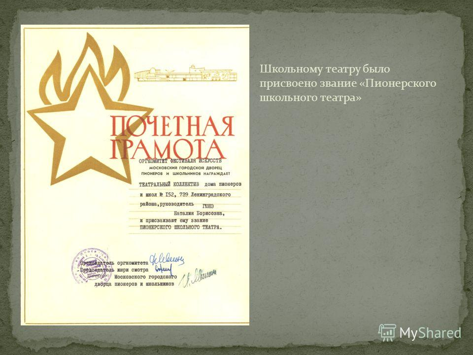 Школьному театру было присвоено звание «Пионерского школьного театра»