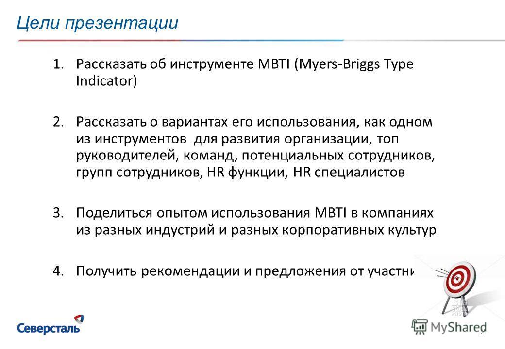 2 Цели презентации 1.Рассказать об инструменте MBTI (Myers-Briggs Type Indicator) 2.Рассказать о вариантах его использования, как одном из инструментов для развития организации, топ руководителей, команд, потенциальных сотрудников, групп сотрудников,