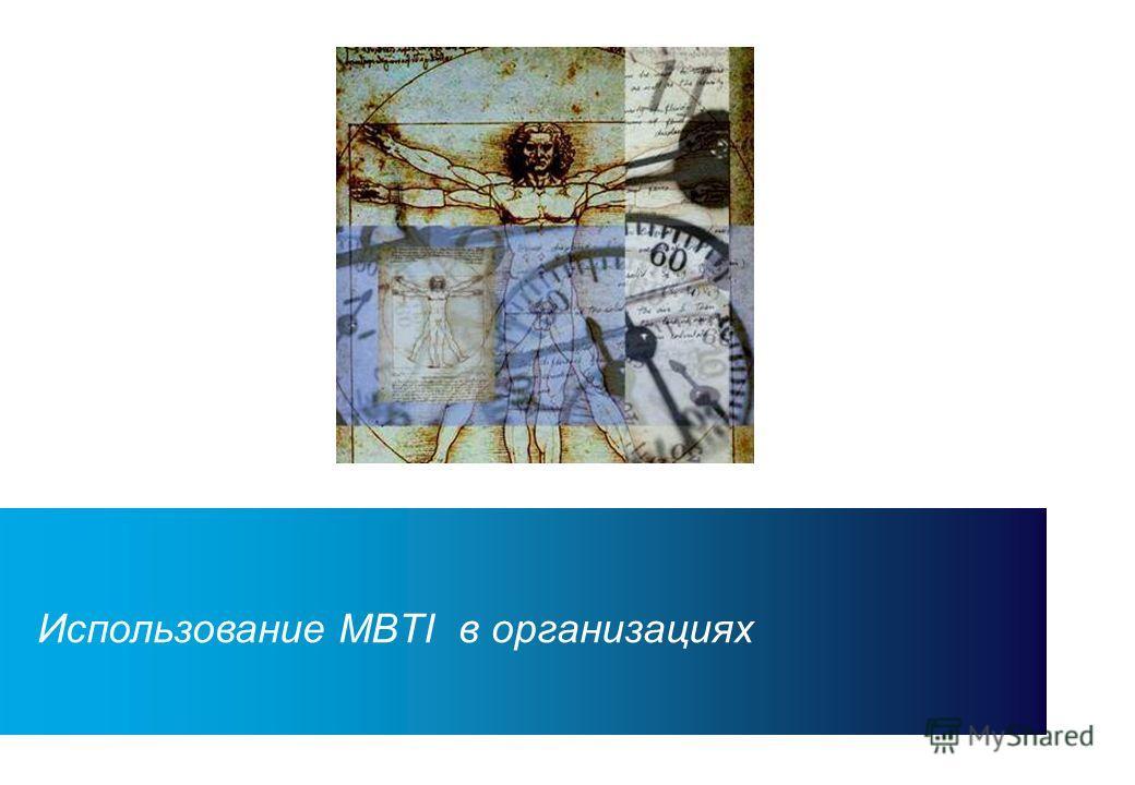 23 з Использование MBTI в организациях