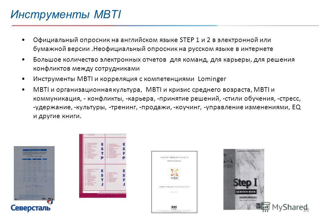 28 Инструменты MBTI Официальный опросник на английском языке STEP 1 и 2 в электронной или бумажной версии.Неофициальный опросник на русском языке в интернете Большое количество электронных отчетов для команд, для карьеры, для решения конфликтов между