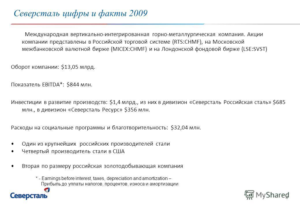 4 Международная вертикально-интегрированная горно-металлургическая компания. Акции компании представлены в Российской торговой системе (RTS:CHMF), на Московской межбанковской валютной бирже (MICEX:CHMF) и на Лондонской фондовой бирже (LSE:SVST) Оборо