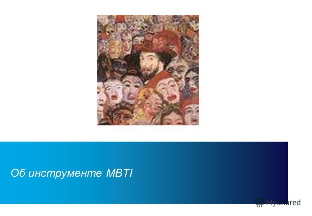 5 б Об инструменте MBTI