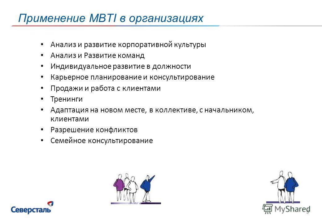 9 Применение MBTI в организациях Анализ и развитие корпоративной культуры Анализ и Развитие команд Индивидуальное развитие в должности Карьерное планирование и консультирование Продажи и работа с клиентами Тренинги Адаптация на новом месте, в коллект