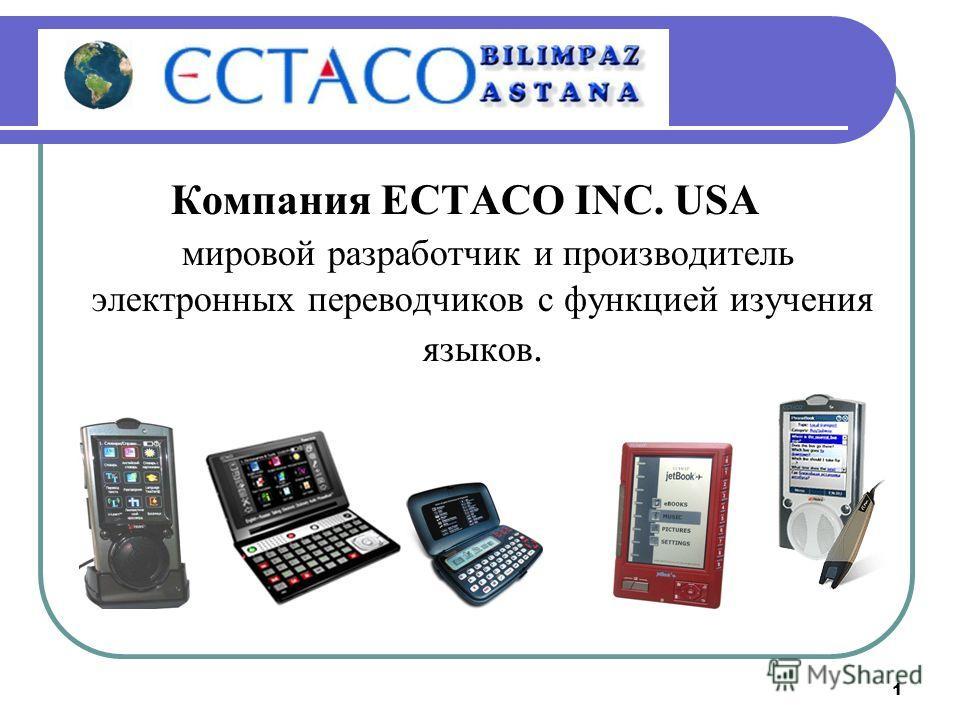 1 Компания ECTACO INC. USA мировой разработчик и производитель электронных переводчиков с функцией изучения языков.